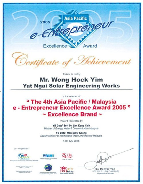 2005 Asia-Pacific E-Entrepreneur Award